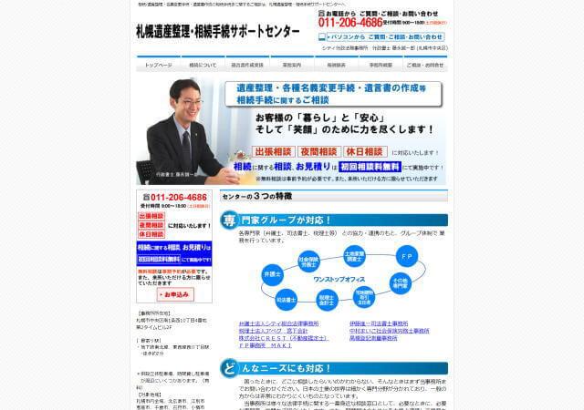 シティ行政法務事務所(札幌市中央区)