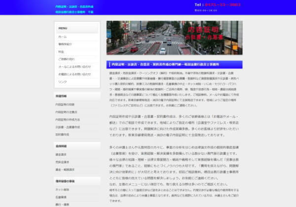 嶋田法務行政書士事務所のホームページ