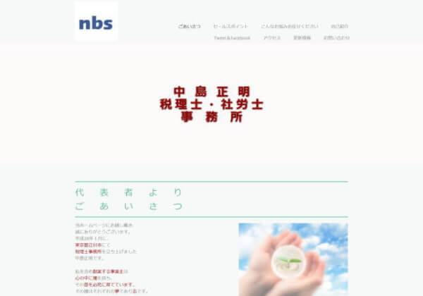 中島正明税理士事務所のホームページ