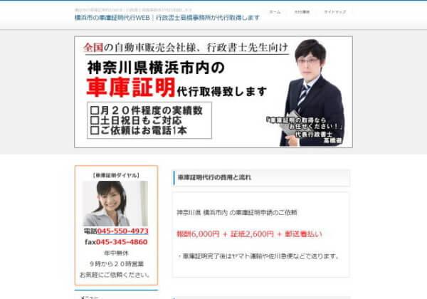 行政書士高橋徹事務所のホームページ