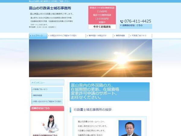 行政書士城石事務所のホームページ