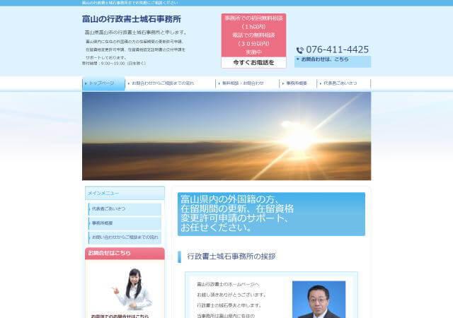 行政書士城石事務所(富山県富山市)