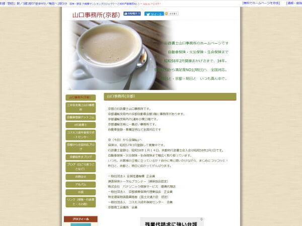 行政書士 山口事務所のホームページ