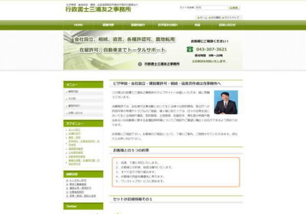 行政書士三浦友之事務所のホームページ