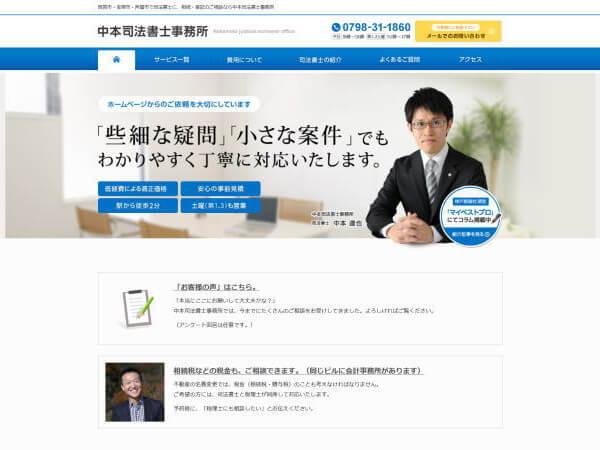 中本司法書士事務所のホームページ
