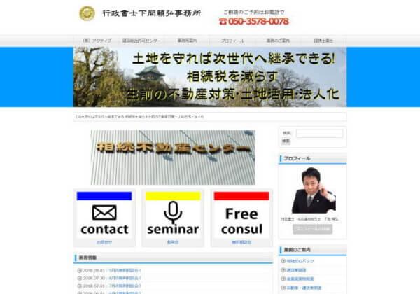 行政書士下間頼弘事務所のホームページ