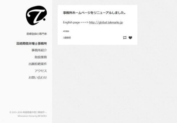 高橋商標弁理士事務所のホームページ