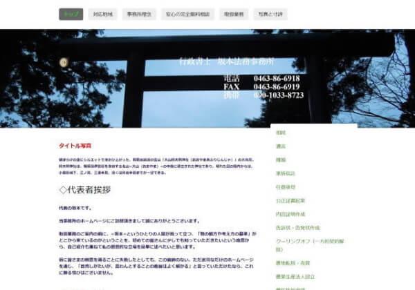 行政書士 坂本法務事務所のホームページ