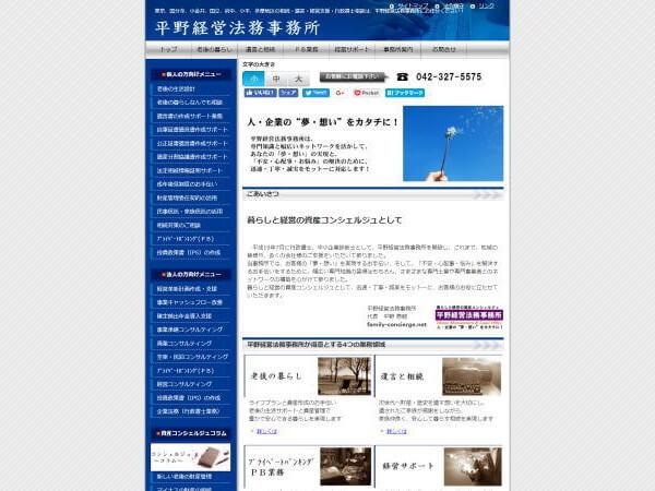 平野経営法務事務所のホームページ
