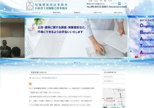 尾端測量登記事務所のホームページ