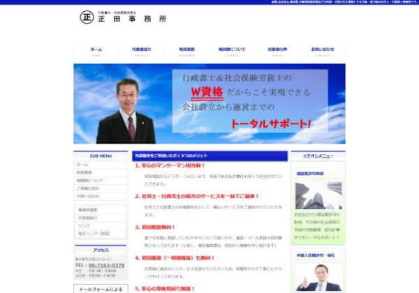 行政書士・社会保険労務士 正田事務所のホームページ