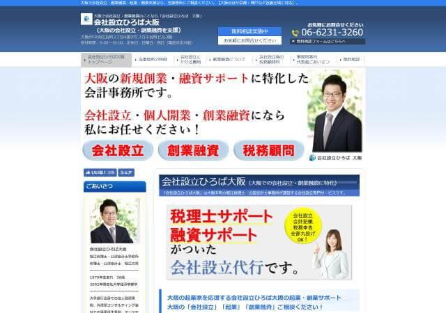 堀江公認会計士事務所のホームページ