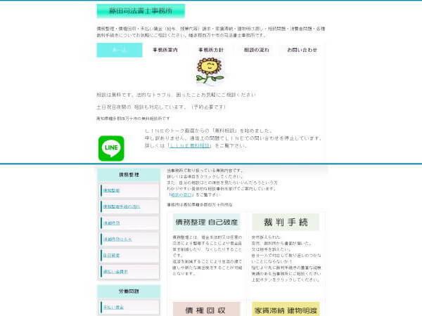 藤田司法書士事務所のホームページ
