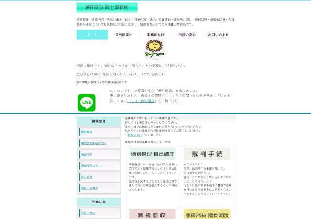 藤田司法書士事務所(高知県四万十市)