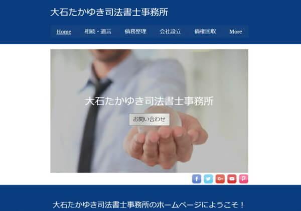 大石たかゆき司法書士事務所のホームページ