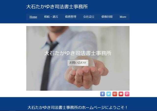 大石たかゆき司法書士事務所(高知県高知市)