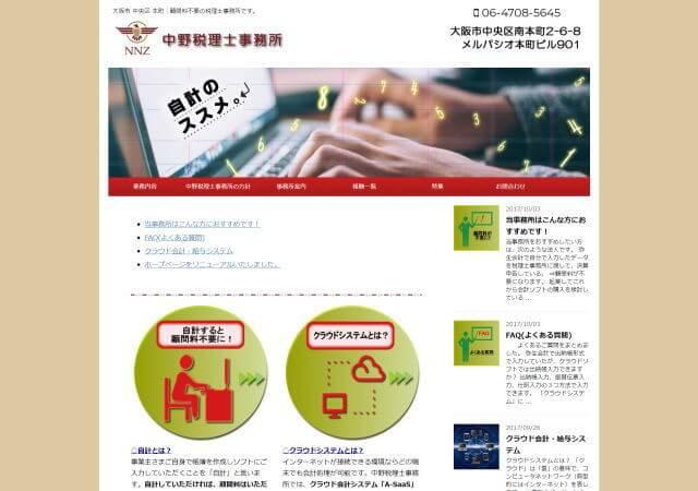 中野税理士事務所のホームページ