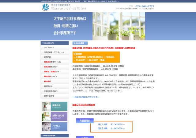 大平総合会計事務所のホームページ