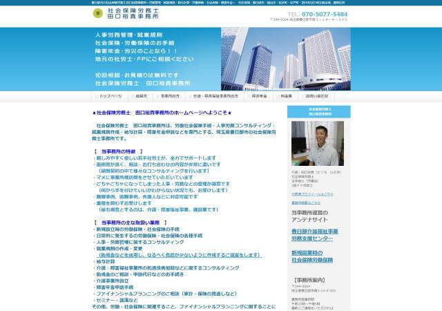 社会保険労務士 田口裕貴事務所のホームページ