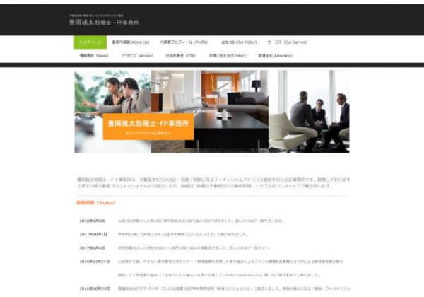 豊岡桃太税理士・FP事務所のホームページ