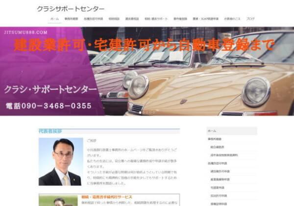行政書士小川逸朗事務所のホームページ
