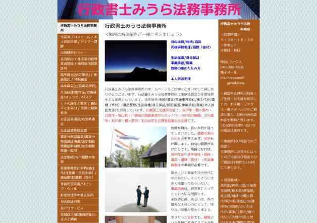 行政書士みうら法務事務所(埼玉県鶴ヶ島市)