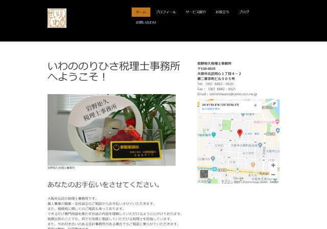 岩野矩久税理士事務所のホームページ