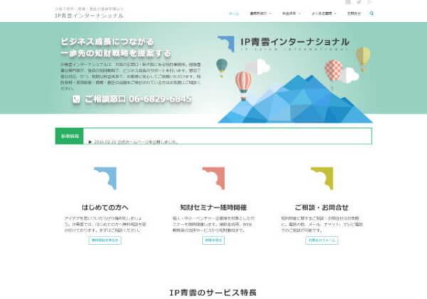 IP青雲インターナショナル特許事務所のホームページ