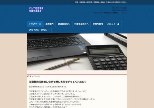 わしず社会保険労務士事務所のホームページ