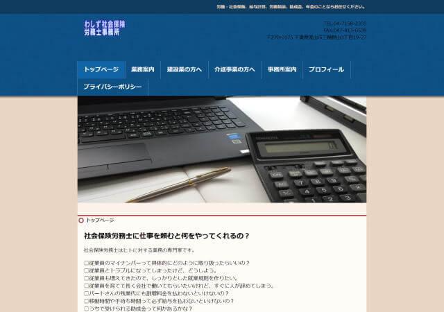 わしず社会保険労務士事務所(千葉県流山市)