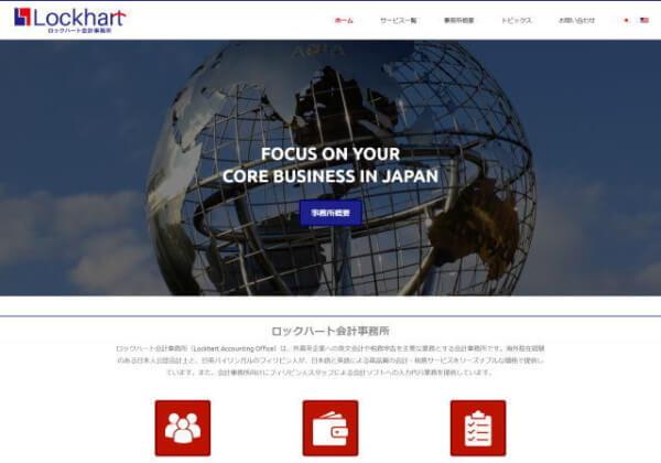 ロックハート会計事務所のホームページ