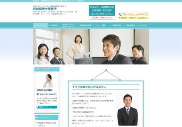 宮前税理士事務所のホームページ