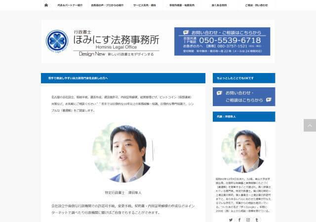 行政書士ほみにす法務事務所のホームページ
