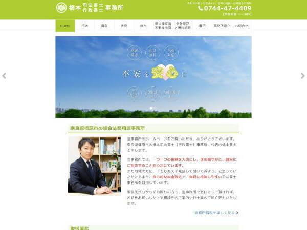 橋本司法書士事務所のホームページ