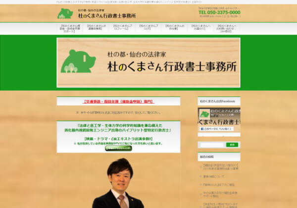 杜のくまさん行政書士事務所のホームページ