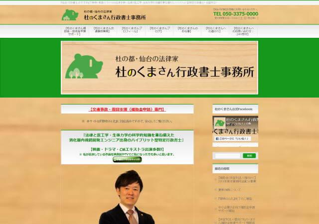 杜のくまさん行政書士事務所(仙台市若林区)