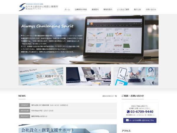 佐々木公認会計士税理士事務所のホームページ