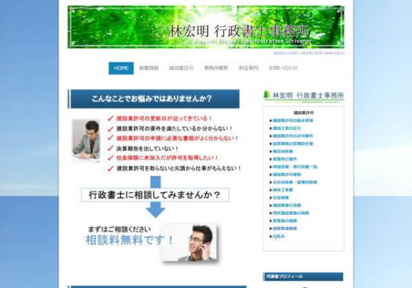 林 宏明 行政書士事務所のホームページ