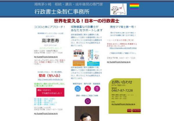 行政書士粂智仁事務所のホームページ