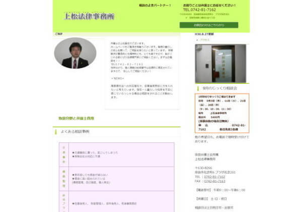 上松法律事務所のホームページ