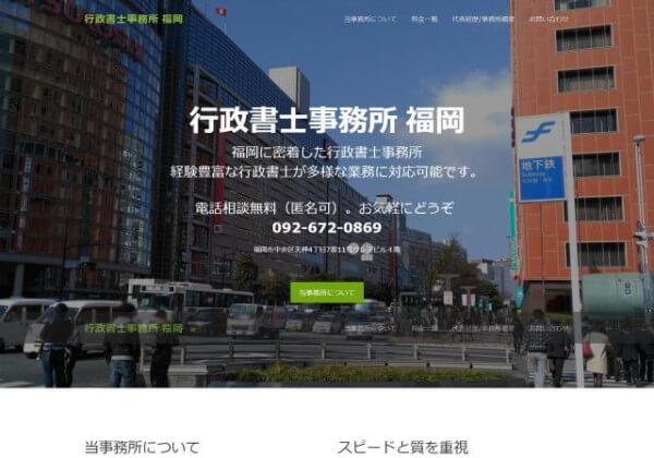 行政書士事務所 福岡のホームページ