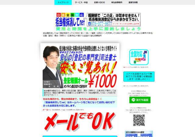 司法書士峯弘樹事務所のホームページ