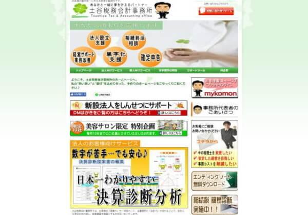 土谷税務会計事務所のホームページ