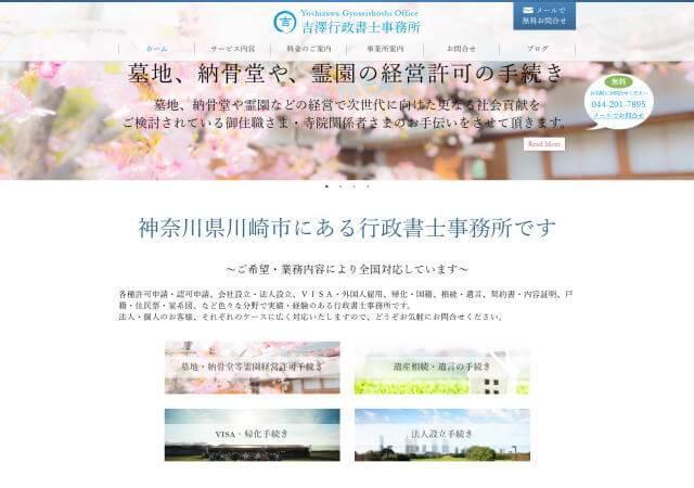 吉澤行政書士事務所のホームページ