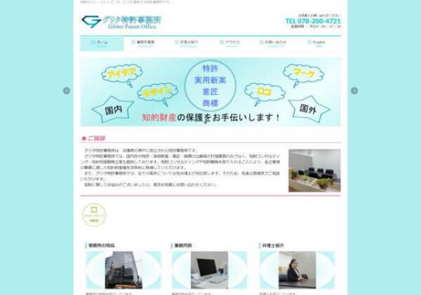 グリタ特許事務所のホームページ
