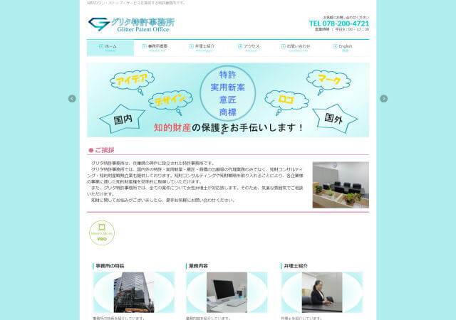 グリタ特許事務所(神戸市中央区)