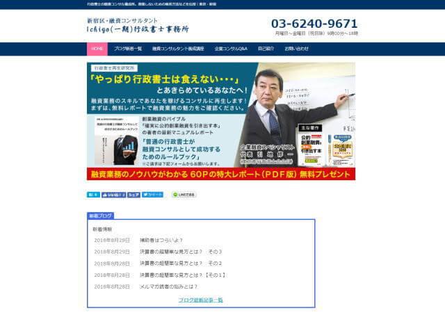 Ichigo(一期)行政書士事務所のホームページ