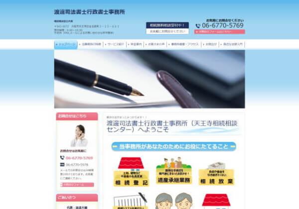 渡邊司法書士・行政書士事務所のホームページ