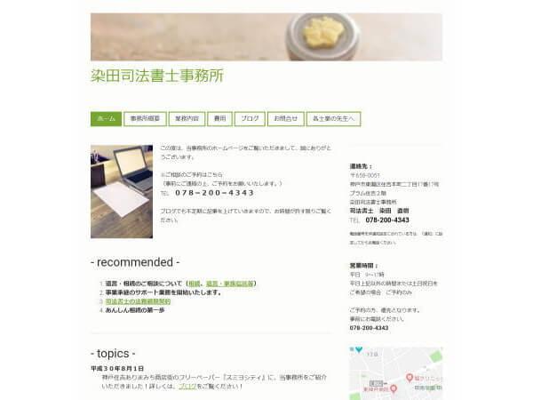 染田司法書士事務所のホームページ