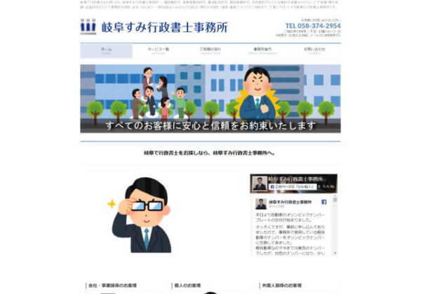 岐阜すみ行政書士事務所のホームページ